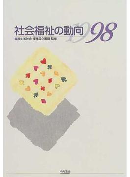 社会福祉の動向 1998