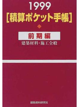 積算ポケット手帳 1999年 前期編 建築材料・施工全般