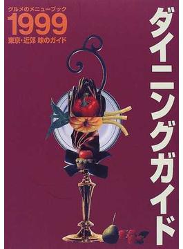 ダイニングガイド グルメのメニューブック 東京・近郊味のガイド '99年版