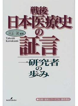 戦後日本医療史の証言 一研究者の歩み