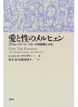愛と性のメルヒェン グリム・バジーレ・ペローの物語集にみる