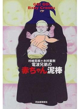 電波兄弟の赤ちゃん泥棒