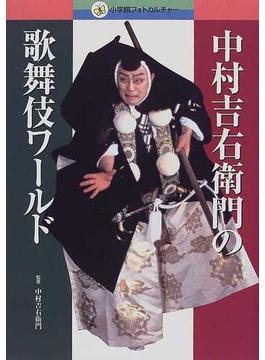 中村吉右衛門の歌舞伎ワールド