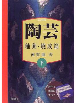 陶芸 制作と知識のすべて 改訂増補版 下巻 釉薬・焼成篇