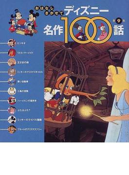 おはなしきかせてディズニー名作100話 第9集 ピノキオ/ほか10話