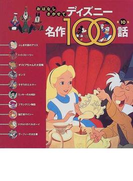 おはなしきかせてディズニー名作100話 第10集 ふしぎの国のアリス/ほか10話