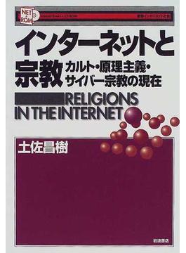 インターネットと宗教 カルト・原理主義・サイバー宗教の現在
