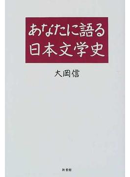 あなたに語る日本文学史 新装版