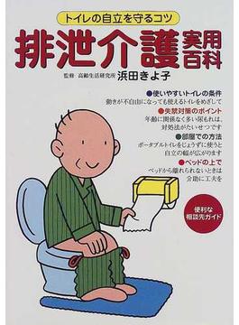 排泄介護実用百科 トイレの自立を守るコツ