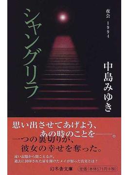 シャングリラ 夜会1994(幻冬舎文庫)