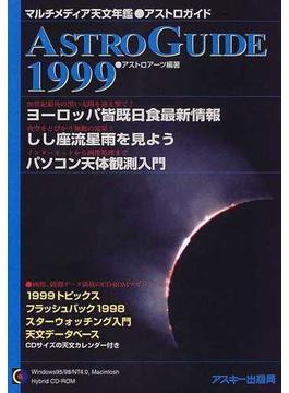 アストロガイド マルチメディア天文年鑑 1999