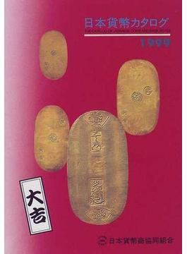 日本貨幣型録 1999年版