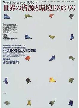 世界の資源と環境 1998−99