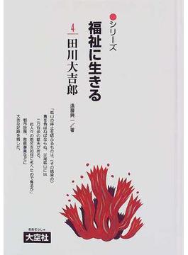 シリーズ福祉に生きる 4 田川大吉郎