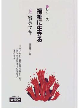 シリーズ福祉に生きる 14 岩永マキ