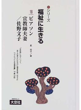 シリーズ福祉に生きる 18 ピアソン宣教師夫妻/佐野文子