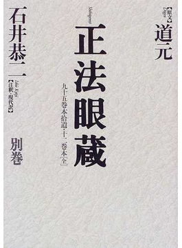 正法眼蔵 別巻 九十五巻本拾遺・十二巻本〈全〉