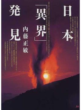 日本「異界」発見