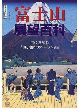 富士山展望百科