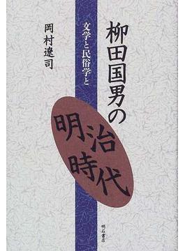 柳田国男の明治時代 文学と民俗学と