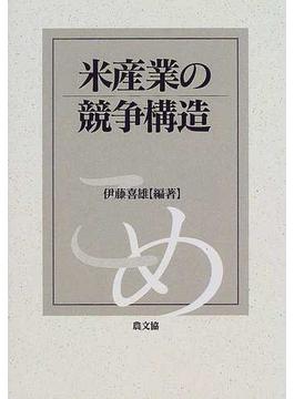 米産業の競争構造