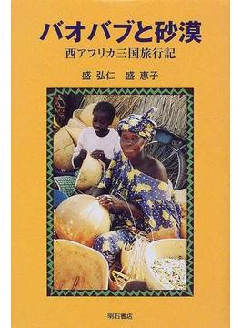 バオバブと砂漠 西アフリカ三国旅行記