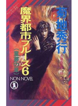 魔界都市ブルース 6 童夢の章(ノン・ノベル)