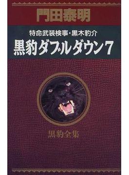 黒豹ダブルダウン 7(ノン・ノベル)