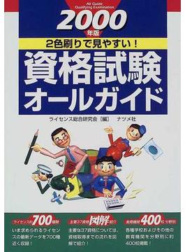 資格試験オールガイド 2000年版