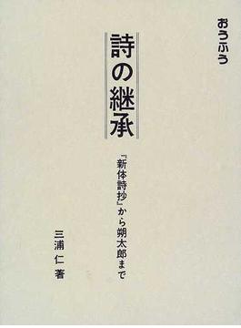詩の継承 『新体詩抄』から朔太郎まで