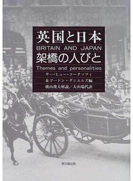 英国と日本 架橋の人びと