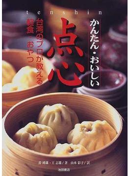 かんたん・おいしい点心 台湾のプロが教える軽食・おやつ