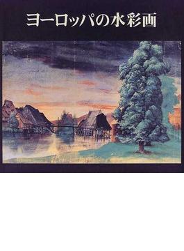 ヨーロッパの水彩画 デューラーからカンディンスキーまで