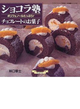 ショコラ塾 チョコレートのお菓子 ポリフェノールたっぷり!