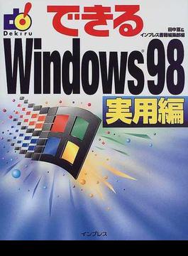 できるWindows98 実用編