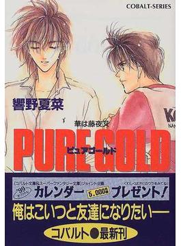 Pure gold 華は藤夜叉(コバルト文庫)