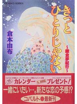 きっとひとりじゃない 鎌倉夢紀行(コバルト文庫)