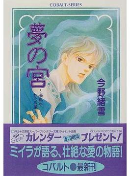 夢の宮 11 海馬をわたる風(コバルト文庫)