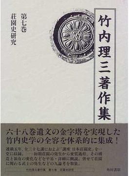 竹内理三著作集 第7巻 荘園史研究
