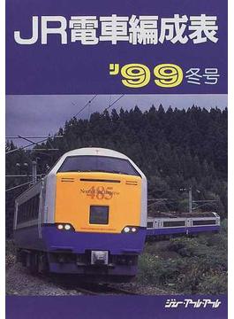 JR電車編成表 '99冬号