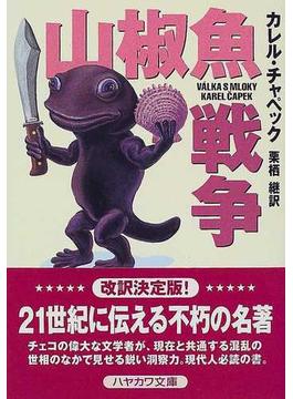 山椒魚戦争(ハヤカワ文庫 SF)