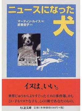 ニュースになった犬(ちくま文庫)
