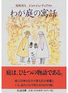 わが庭の寓話(ちくま文庫)