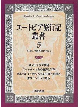 ユートピア旅行記叢書 5 カレジャヴァ物語