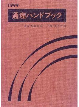 通産ハンドブック 通産省職員録・主要団体名簿 1999