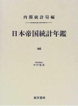 日本帝国統計年鑑 復刻版 46