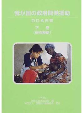 我が国の政府開発援助 ODA白書 1998下巻 国別援助