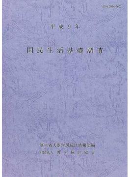 国民生活基礎調査 平成9年