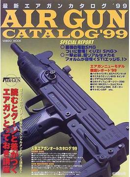 最新エアガンカタログ '99