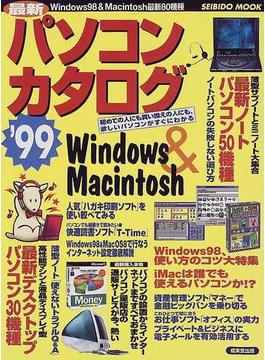 最新パソコンカタログ '99(SEIBIDO MOOK)